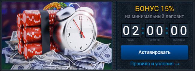 15% бонус