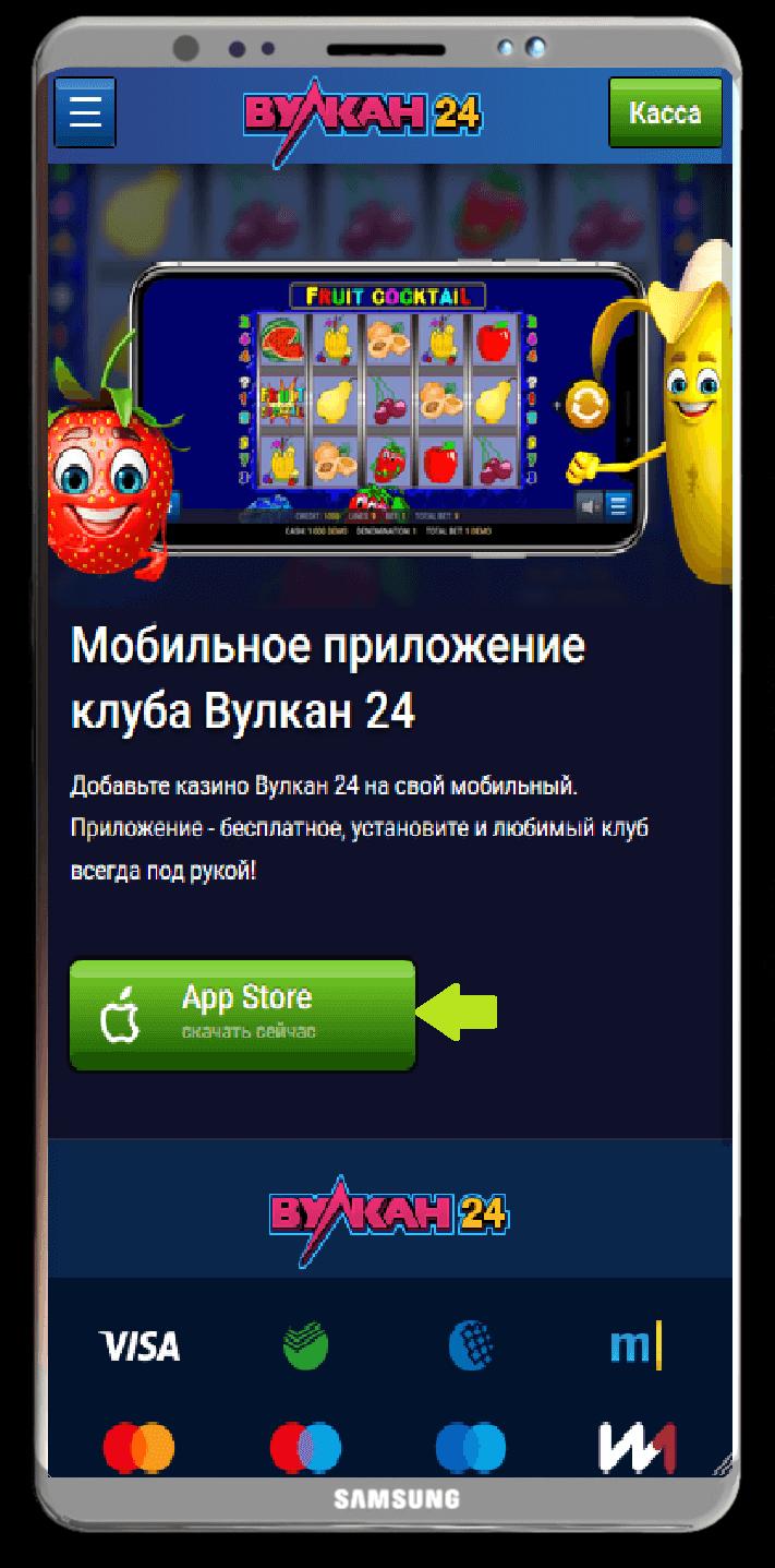 Как скачать приложение от казино Вулкан