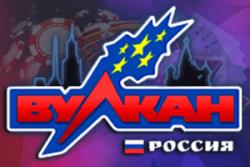 Вулкан Россия - казино онлайн